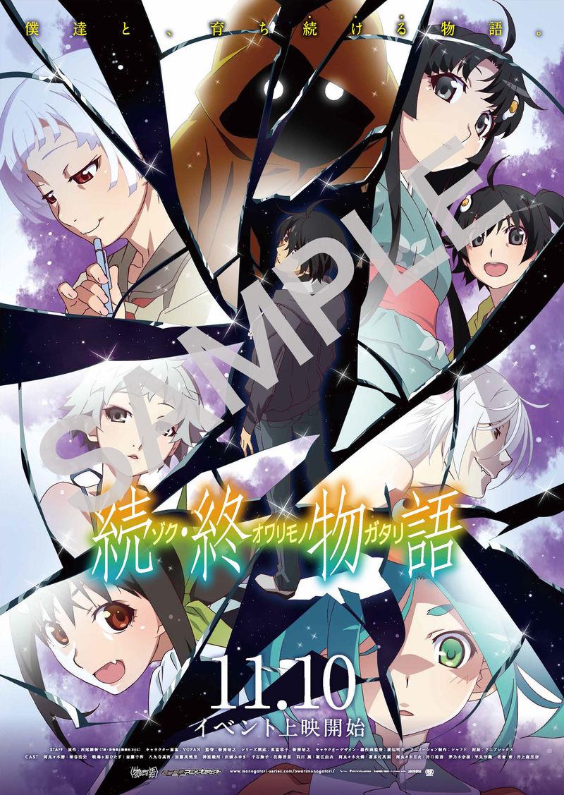 「続・終物語」のポスター
