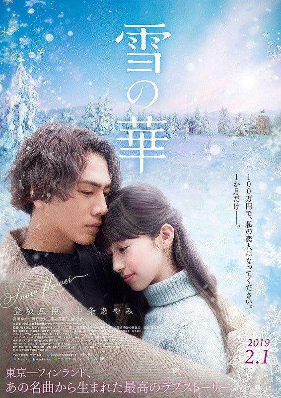 映画「雪の華」ポスター
