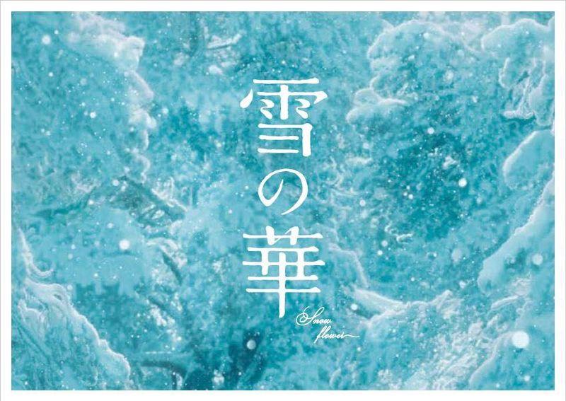 「雪の華」プレスシート